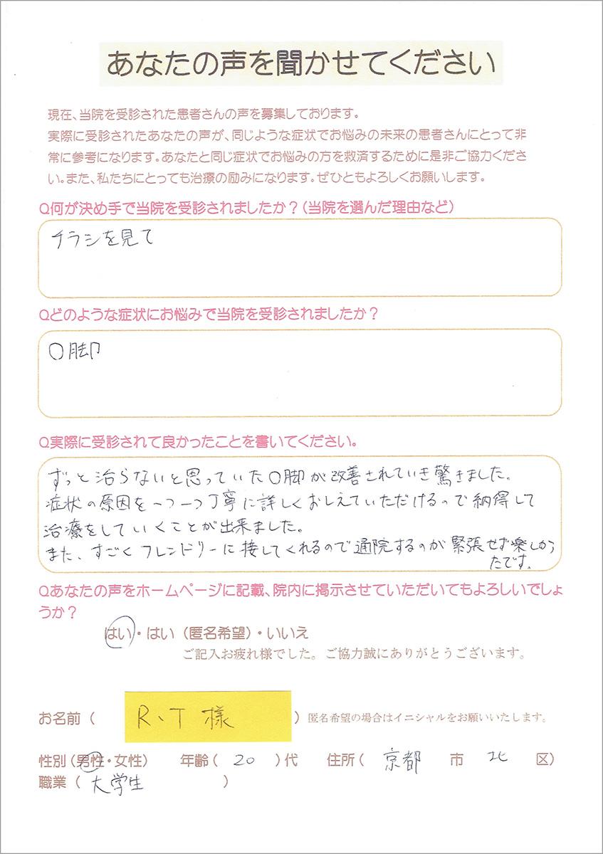 okyaku_voice01