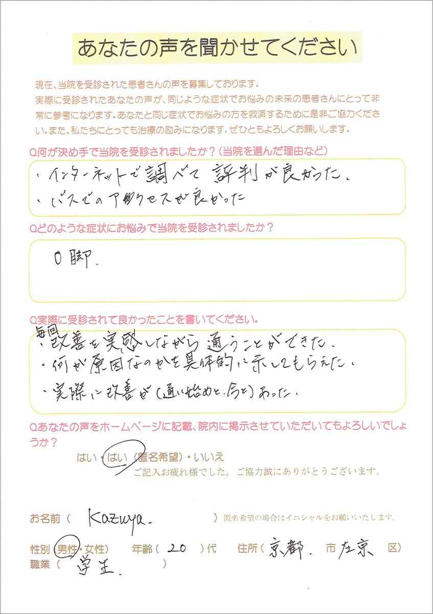 okyaku_voice02