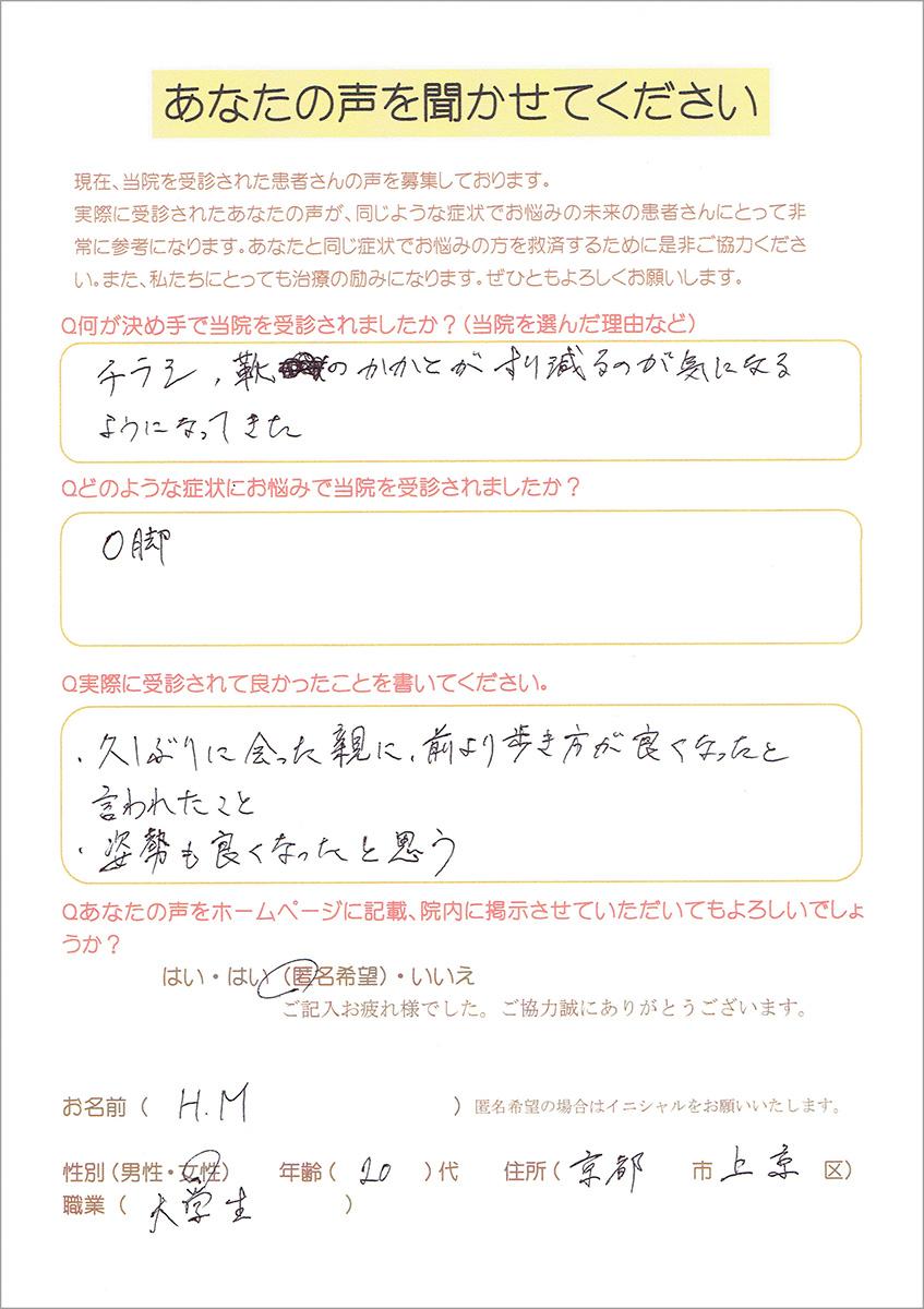 okyaku_voice03