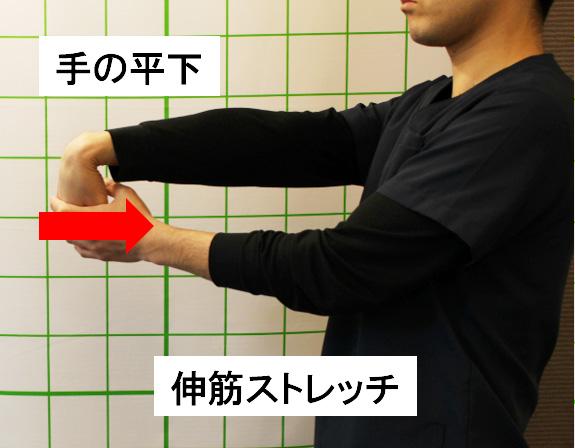 前腕筋のストレッチ1
