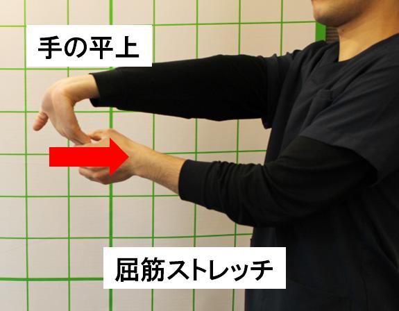 前腕筋のストレッチ2