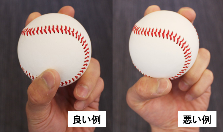 ボールの握り方