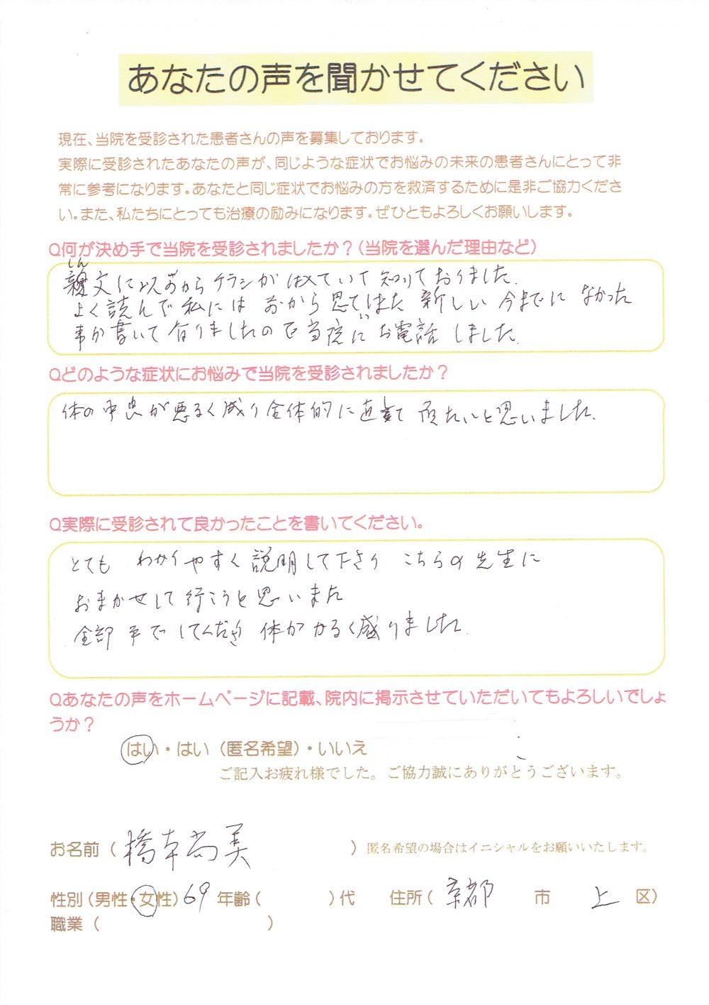 全て手技でしてください体が楽になりました。京都市上京区60代女性
