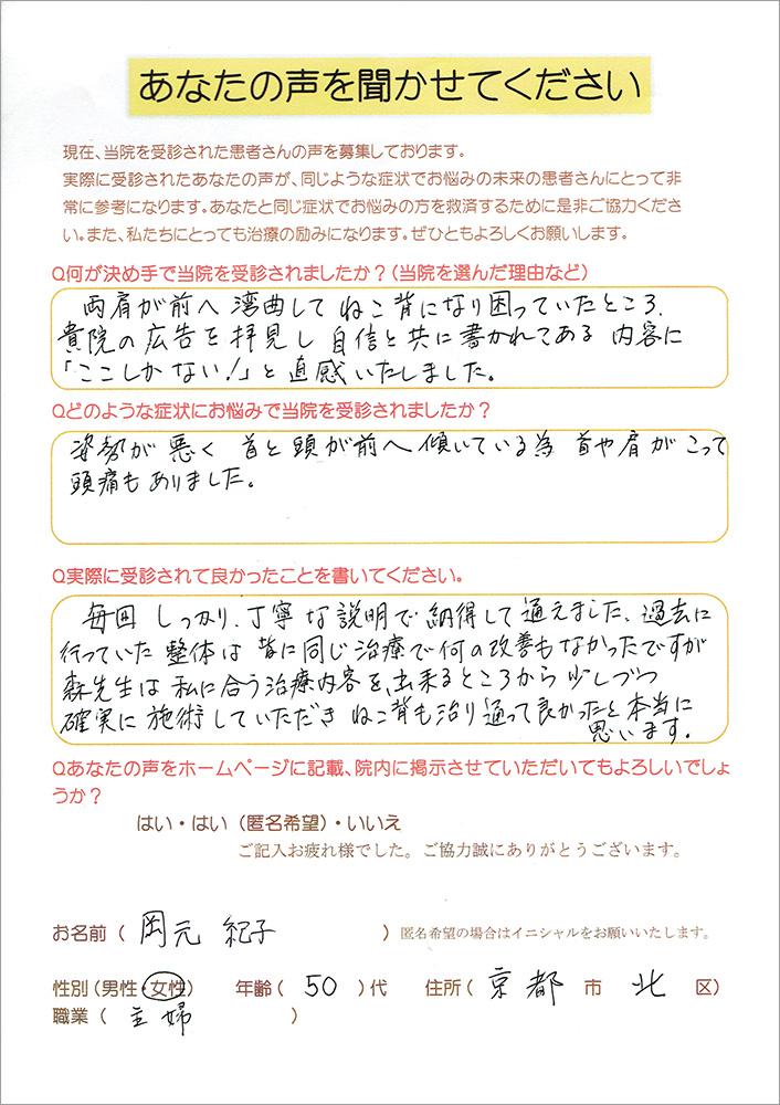 京都肩こり5