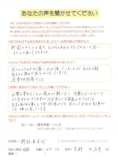 2017/4/27「坐骨神経痛で歩けないくらい足が痛かった京都市右京区60代女性」