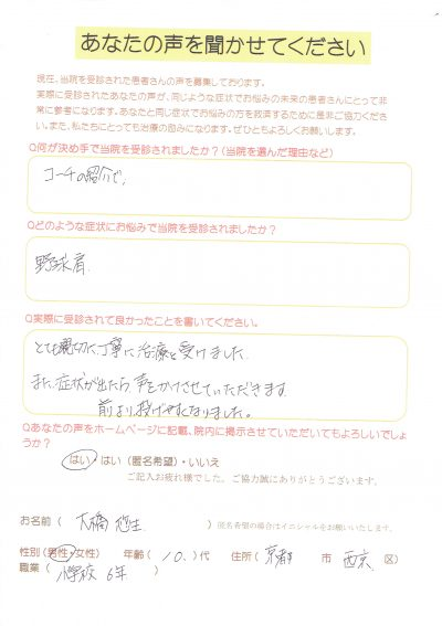 2回の治療で痛みがなくなった野球肩(京都市西京区からお越しの小学6年生)