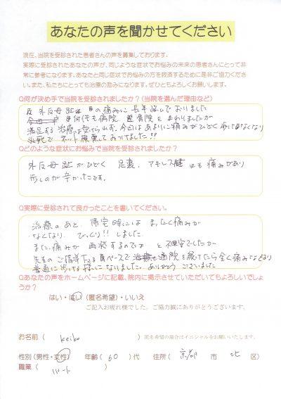 「何軒も病院・整骨院にいっても良くならなかった外反母趾が全く痛くなくなった」京都市北区の女性