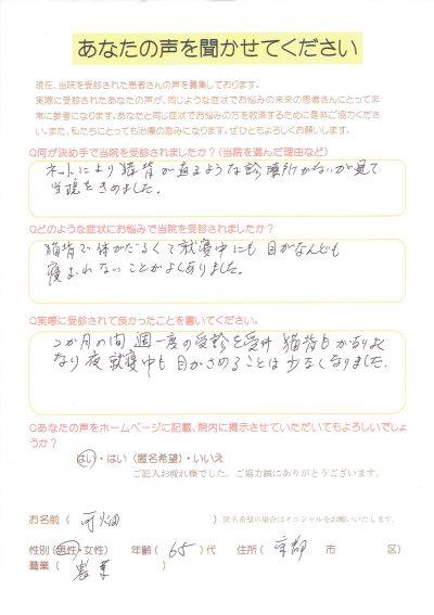 「猫背もかなり良くなり、背中の痛みもよくなりました」京都市伏見区からお越しの60代男性