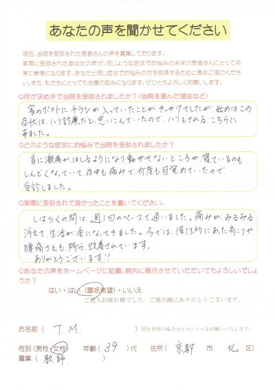 「首の痛みがみるみる消えて生活が楽になってきました」京都市北区にお住いの女性