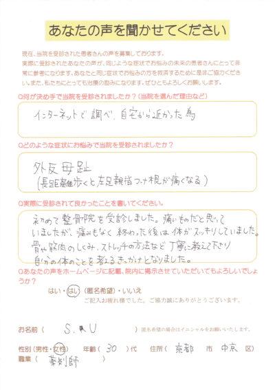 「痛みもなく治療後は身体がスッキリ」外反母趾でお悩みの京都市中京区30代女性