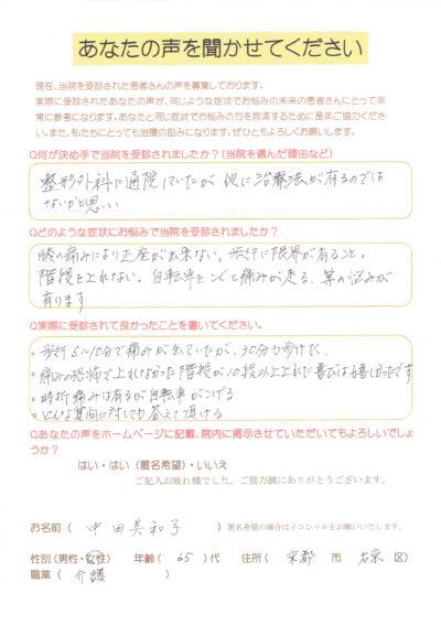 「正座ができず歩行に限界…」膝の痛みにお悩みの京都市右京区60代女性