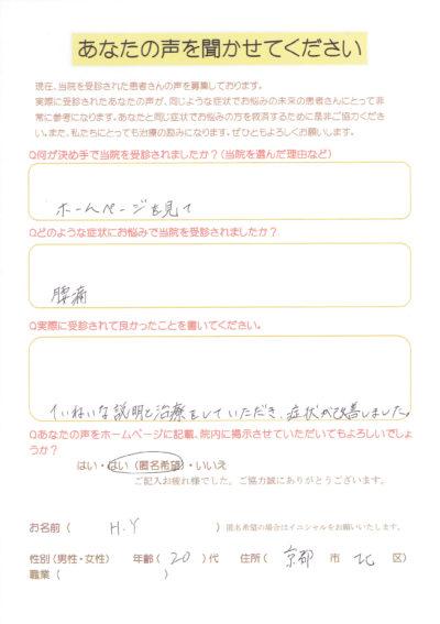 「丁寧な説明と治療、症状が改善しました」腰痛にお悩みの20代女性(京都市北区)