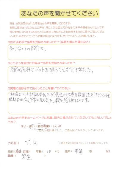 「腕の激痛でバットも振れない。数回の治療で振れるようになり不安もなくなった」滋賀県からお越しの学生