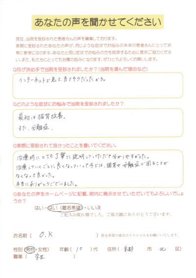 「今では猫背や分離症で困ることがなくなってよかった」京都市北区の高校生