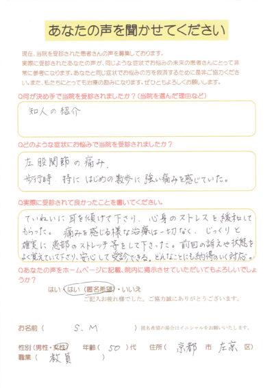 股関節の痛み「数歩歩くと激痛…」京都市左京区の女性