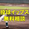 野球の投球イップス『無料相談』のお知らせ