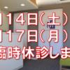 【臨時休診】6月15日(土)17日(月)