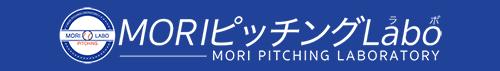 MORIピッチングラボ公式サイト