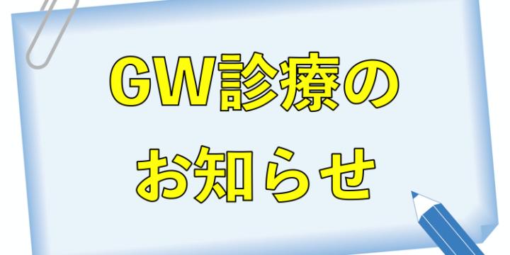 GW診療のお知らせ