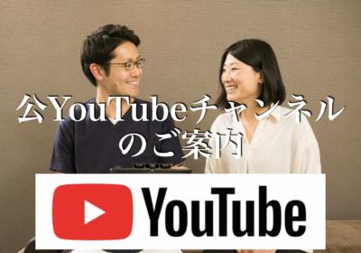 公式YouTubeチャンネルのご案内