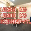 1月23日(土)、26日(火)は臨時休診です